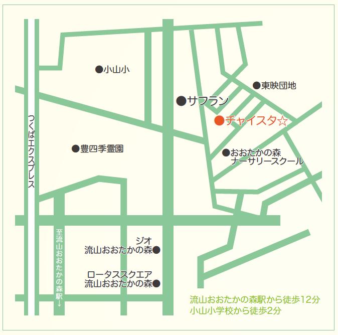 流山おおたかの森の民間学童チャイスタ☆の地図
