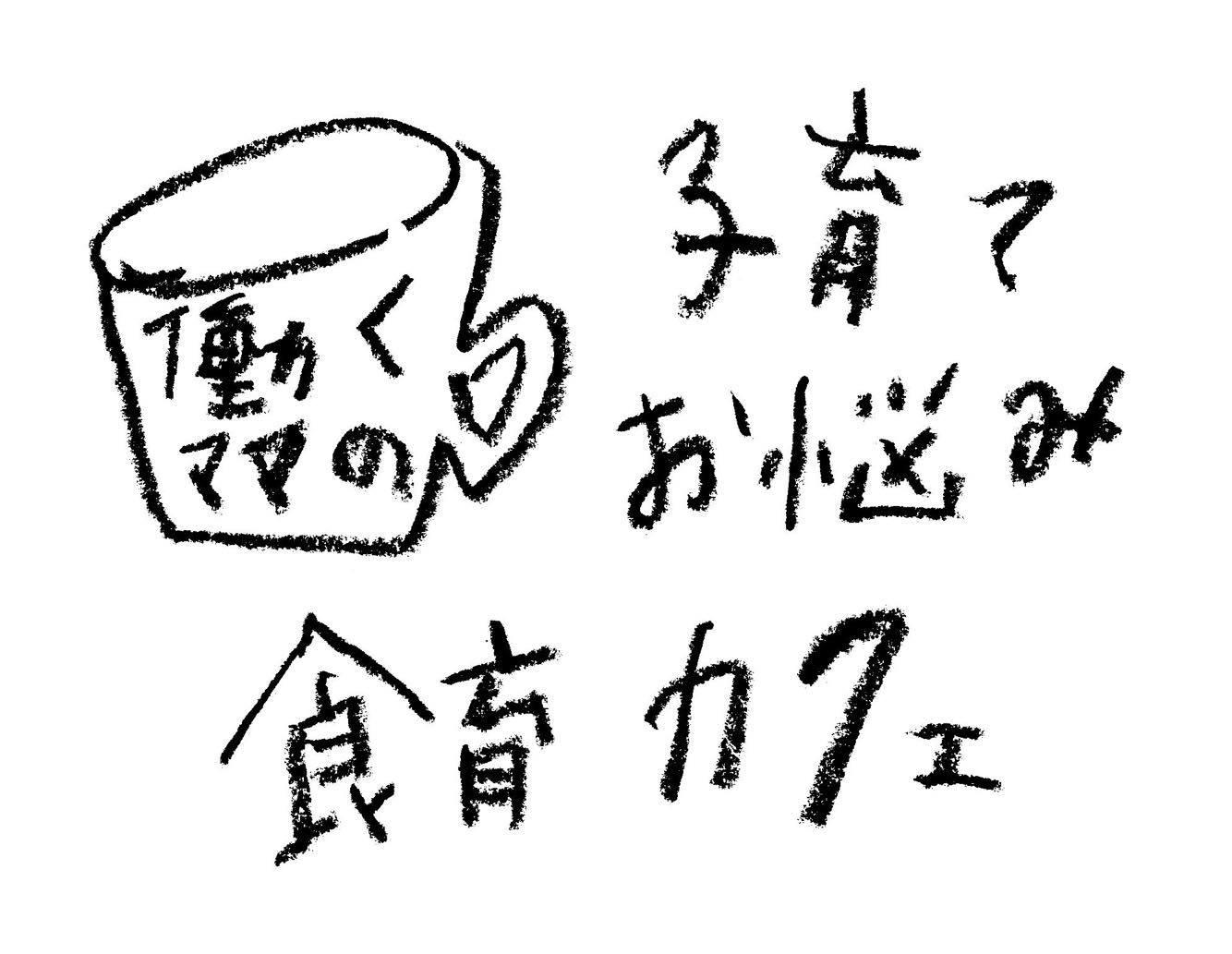 2017年1月28日(土)『 働くママの子育てお悩み食育カフェ vol.2 』を開催決定!
