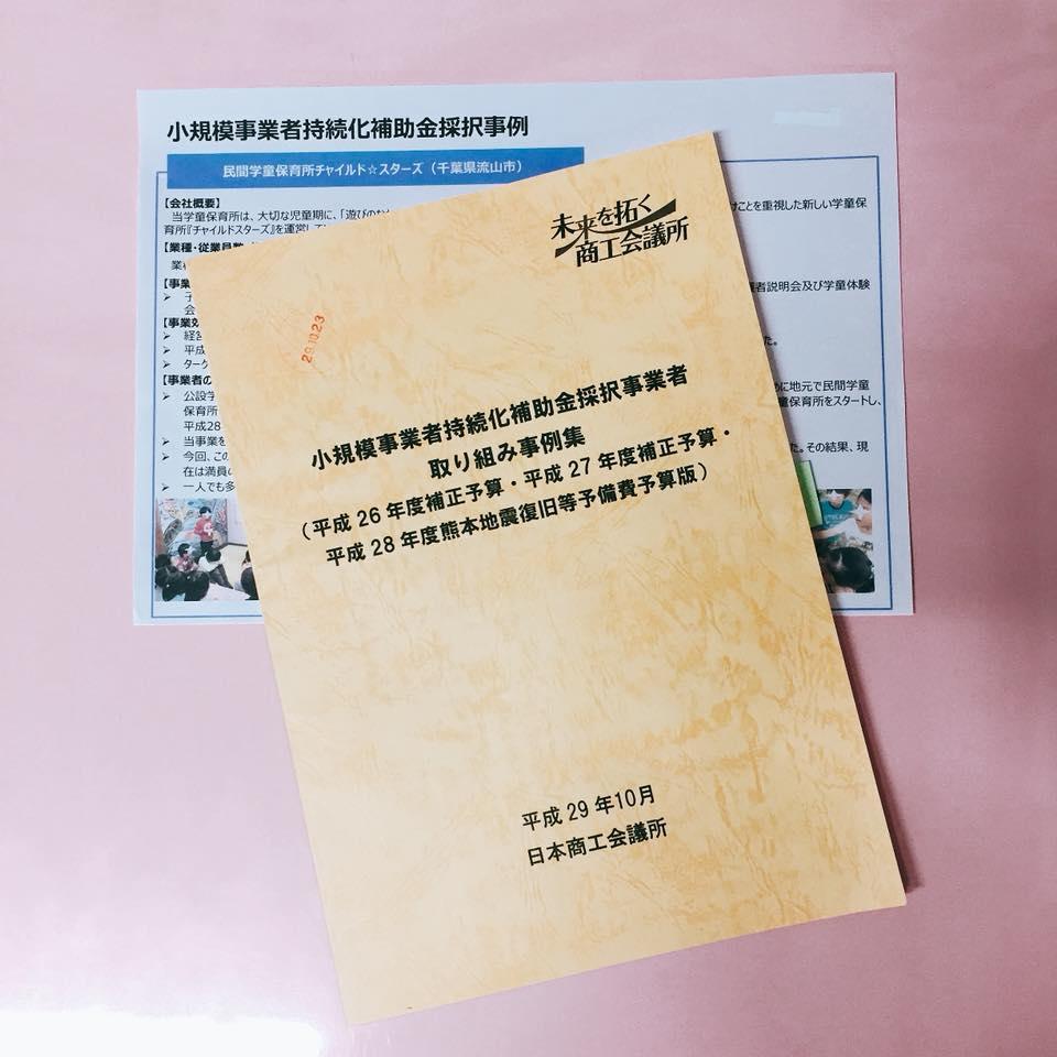 日本商工会議所小規模事業者持続化補助金採択事業者取り組み事例集に千葉県代表として掲載されました。