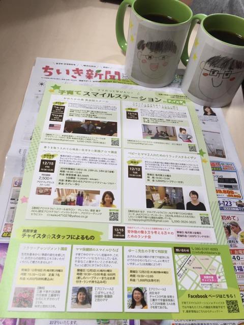 『子育てスマイルステーション』IN チャイスタ☆のチラシが配布されました。~~ちいき新聞折込チラシ~~