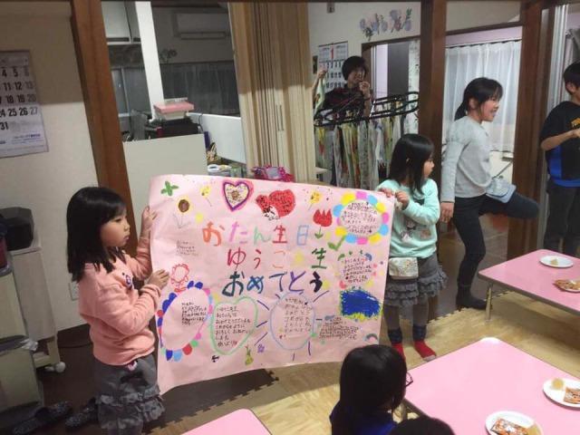 チャイスタ☆子どもたちに祝ってもらったバースデー~~~ゆーこ先生です~~