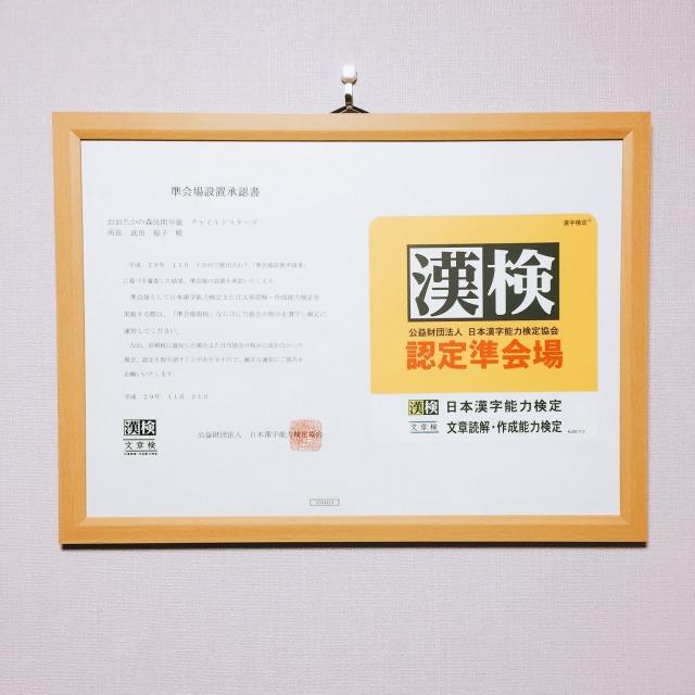 平成30年8月21日(火)漢字能力検定試験開催いたしました。