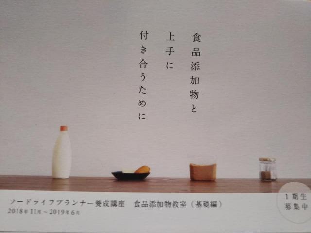 「フードライフプランナー養成講座 第1回食品添加物教室」へ行ってきました!ーゆーこ先生ですー
