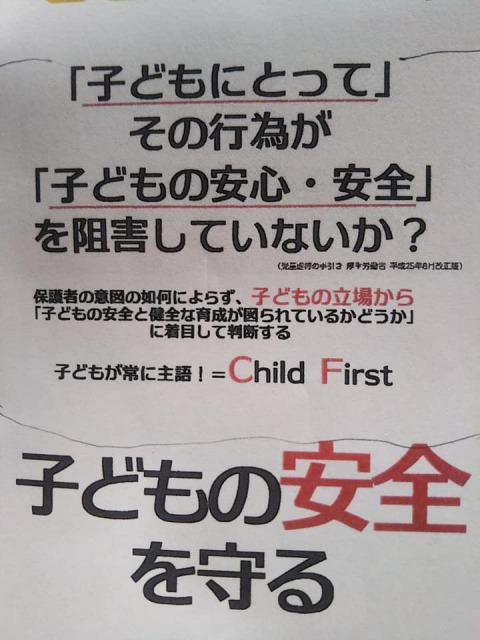 「虐待とは?」と、改めてとてもわかり易く学ばせていただきました。ーー流山子育てネット主催の講演会へ参加ーーゆーこ先生です