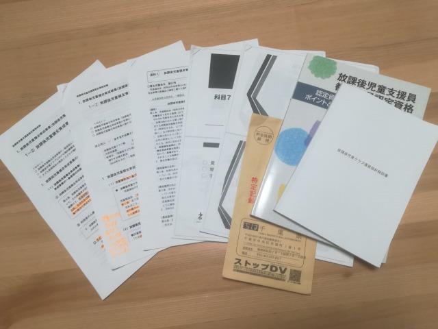 千葉県放課後児童支援員認定資格研修を受講いたしました。